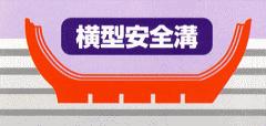 横型安全溝