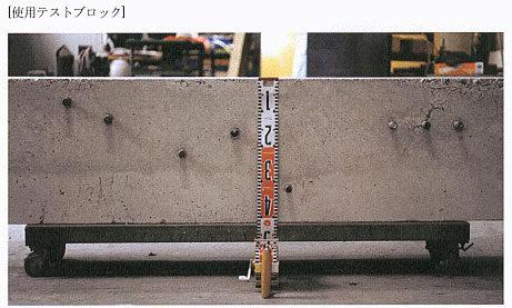鉄筋探査 使用テストブロック