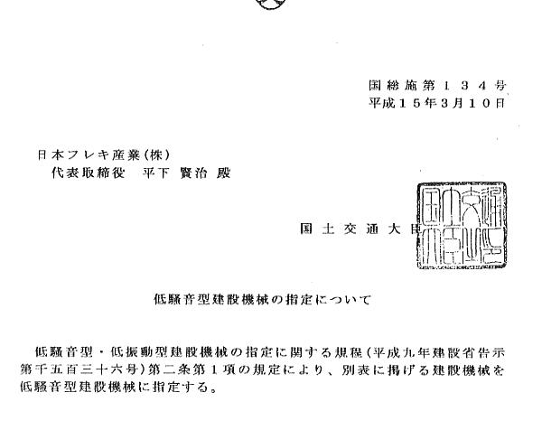 国土交通大臣による「低騒音型建設機械の指定について」